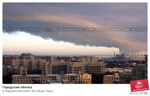 Городские облака, фото № 75408, снято 17 января 2017 г. (c) Парушин Евгений / Фотобанк Лори