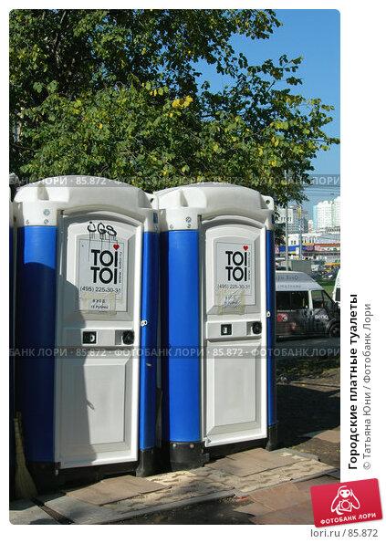 Городские платные туалеты, эксклюзивное фото № 85872, снято 19 сентября 2007 г. (c) Татьяна Юни / Фотобанк Лори