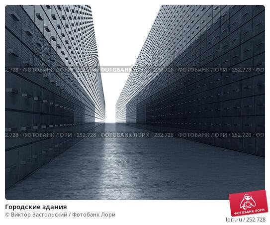 Купить «Городские здания», иллюстрация № 252728 (c) Виктор Застольский / Фотобанк Лори