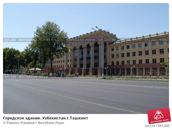 Купить «Городское здание. Узбекистан г.Ташкент», фото № 331220, снято 21 июня 2008 г. (c) Рамиль Усманов / Фотобанк Лори