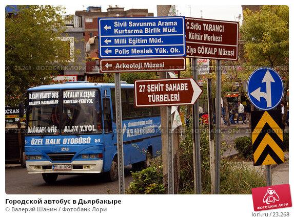 Городской автобус в Дьярбакыре, фото № 23268, снято 4 ноября 2006 г. (c) Валерий Шанин / Фотобанк Лори