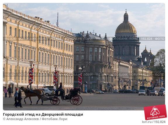 Городской этюд на Дворцовой площади, эксклюзивное фото № 192824, снято 25 мая 2006 г. (c) Александр Алексеев / Фотобанк Лори