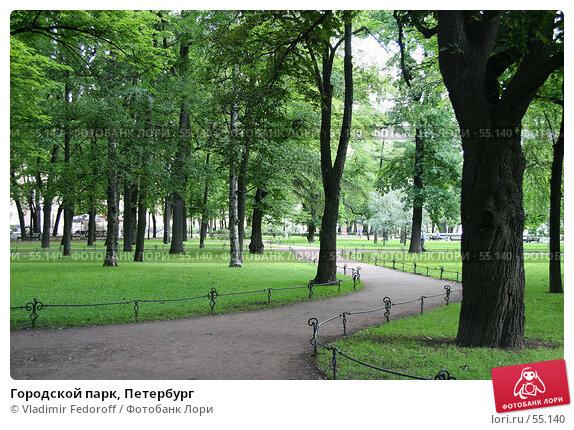 Городской парк, Петербург, фото № 55140, снято 22 июня 2007 г. (c) Vladimir Fedoroff / Фотобанк Лори