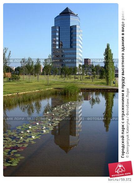 Городской парк с отражением в пруду высотного здания в виде ракеты, фото № 59372, снято 7 июля 2007 г. (c) Demyanyuk Kateryna / Фотобанк Лори