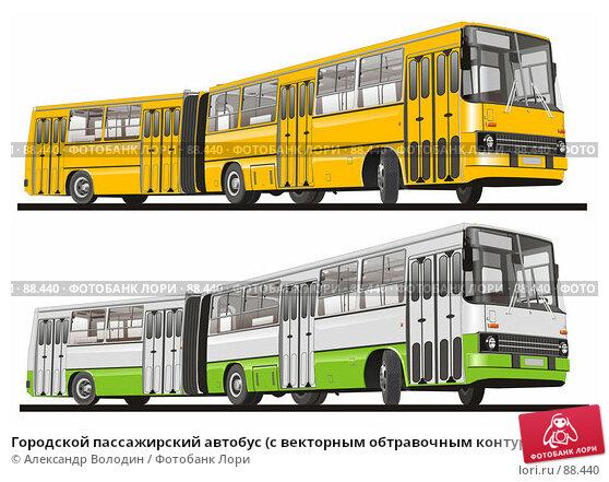 Городской пассажирский автобус (с векторным обтравочным контуром), иллюстрация № 88440 (c) Александр Володин / Фотобанк Лори