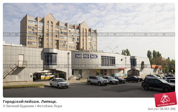 Городской пейзаж. Липецк. Редакционное фото, фотограф Евгений Будюкин / Фотобанк Лори
