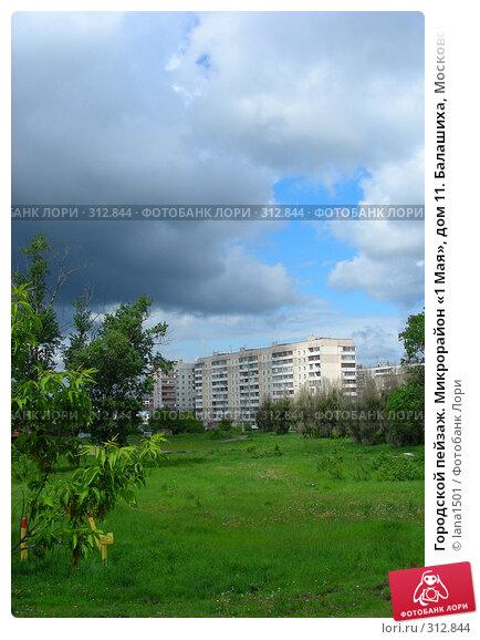 Городской пейзаж. Микрорайон «1 Мая», дом 11. Балашиха, Московская область, эксклюзивное фото № 312844, снято 4 июня 2008 г. (c) lana1501 / Фотобанк Лори