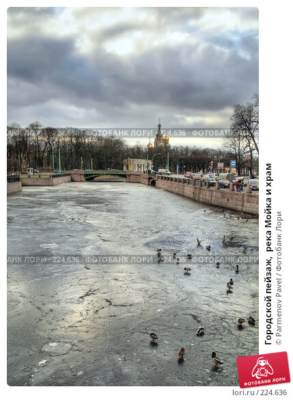 Городской пейзаж,  река Мойка и храм, фото № 224636, снято 14 февраля 2008 г. (c) Parmenov Pavel / Фотобанк Лори