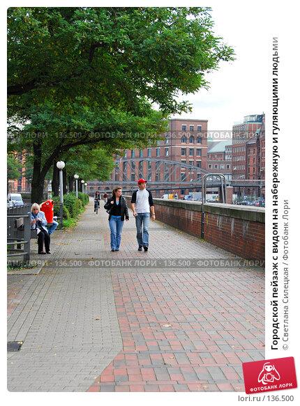 Городской пейзаж с видом на набережную и гуляющими людьми, фото № 136500, снято 2 октября 2007 г. (c) Светлана Силецкая / Фотобанк Лори