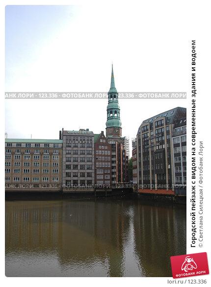 Городской пейзаж с видом на современные здания и водоем, фото № 123336, снято 2 октября 2007 г. (c) Светлана Силецкая / Фотобанк Лори