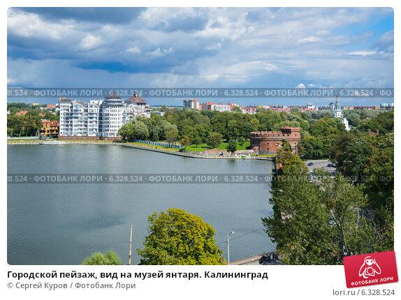 Купить «Городской пейзаж, вид на музей янтаря. Калининград», фото № 6328524, снято 26 августа 2014 г. (c) Сергей Куров / Фотобанк Лори