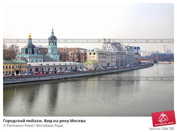 Городской пейзаж. Вид на реку Москва, фото № 244792, снято 4 апреля 2008 г. (c) Parmenov Pavel / Фотобанк Лори