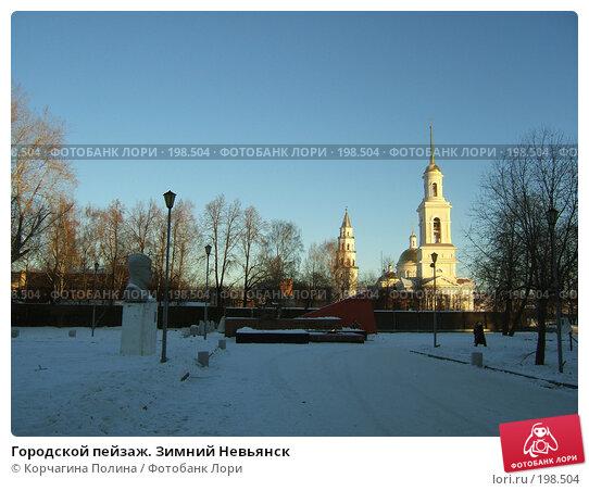 Городской пейзаж. Зимний Невьянск, фото № 198504, снято 2 января 2008 г. (c) Корчагина Полина / Фотобанк Лори