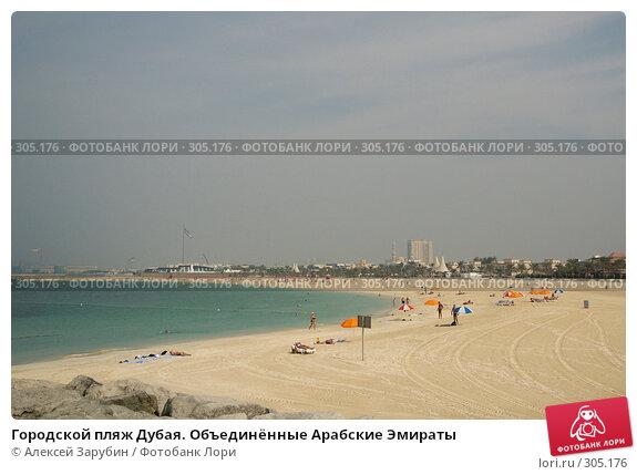 Городской пляж Дубая. Объединённые Арабские Эмираты, фото № 305176, снято 18 ноября 2007 г. (c) Алексей Зарубин / Фотобанк Лори