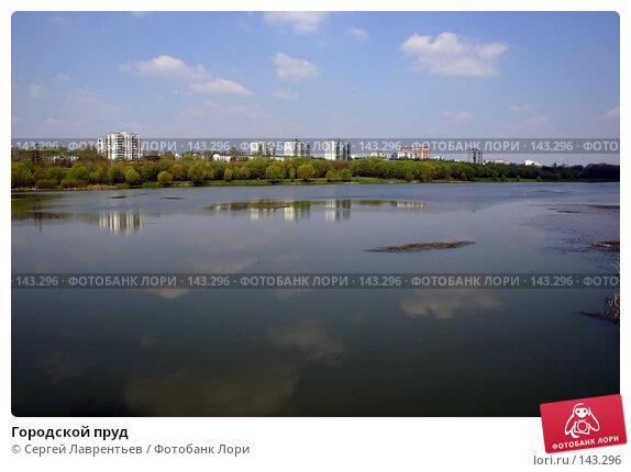 Городской пруд, фото № 143296, снято 5 мая 2004 г. (c) Сергей Лаврентьев / Фотобанк Лори