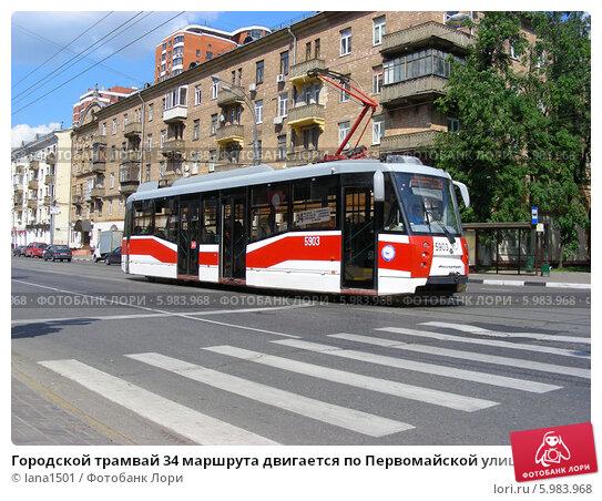 Московский Трамвай  Маршруты  34