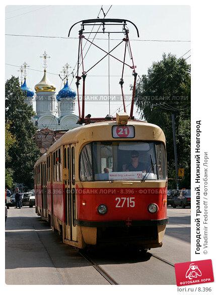 Городской трамвай. Нижний Новгород, фото № 8396, снято 14 августа 2006 г. (c) Vladimir Fedoroff / Фотобанк Лори