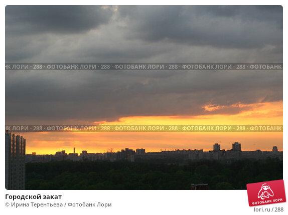 Городской закат, эксклюзивное фото № 288, снято 10 мая 2005 г. (c) Ирина Терентьева / Фотобанк Лори