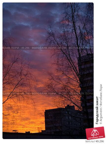 Городской закат, фото № 49296, снято 11 декабря 2006 г. (c) Argument / Фотобанк Лори
