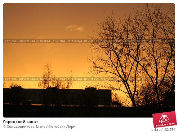 Городской закат, фото № 132784, снято 27 ноября 2006 г. (c) Солодовникова Елена / Фотобанк Лори