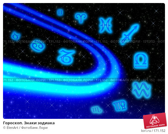 Гороскоп. Знаки зодиака, иллюстрация № 171152 (c) ElenArt / Фотобанк Лори