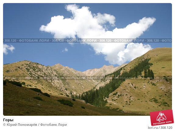 Горы, фото № 308120, снято 27 августа 2006 г. (c) Юрий Пономарёв / Фотобанк Лори