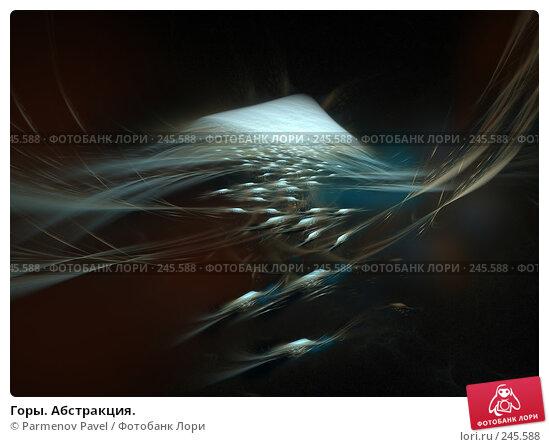 Горы. Абстракция., иллюстрация № 245588 (c) Parmenov Pavel / Фотобанк Лори