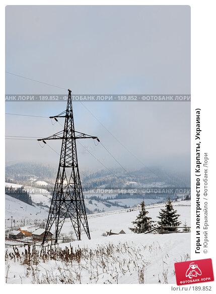 Горы и электричество ( Карпаты, Украина), фото № 189852, снято 17 ноября 2007 г. (c) Юрий Брыкайло / Фотобанк Лори