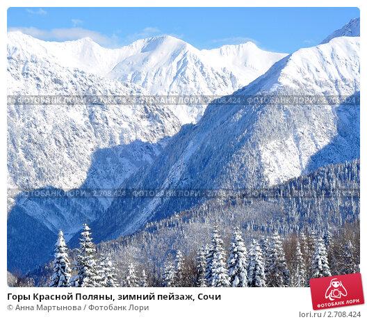 Горы Красной Поляны, зимний пейзаж, Сочи, фото № 2708424, снято 16 февраля 2011 г. (c) Анна Мартынова / Фотобанк Лори