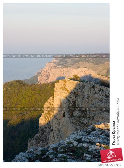 Горы Крыма, фото № 279912, снято 30 апреля 2008 г. (c) Argument / Фотобанк Лори