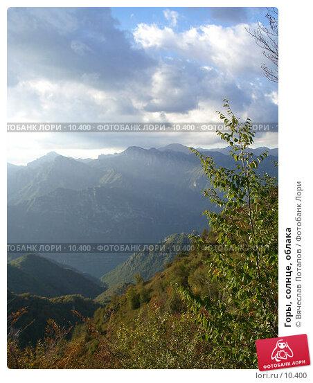 Купить «Горы, солнце, облака», фото № 10400, снято 30 сентября 2005 г. (c) Вячеслав Потапов / Фотобанк Лори