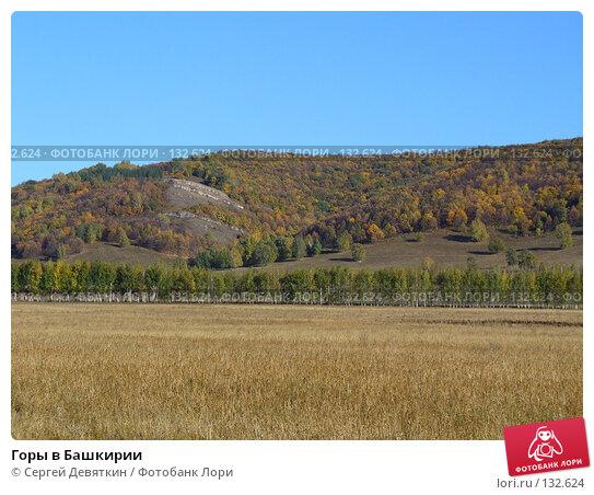 Купить «Горы в Башкирии», фото № 132624, снято 30 сентября 2007 г. (c) Сергей Девяткин / Фотобанк Лори
