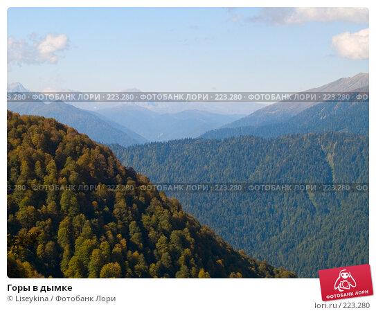Горы в дымке, фото № 223280, снято 1 октября 2007 г. (c) Liseykina / Фотобанк Лори