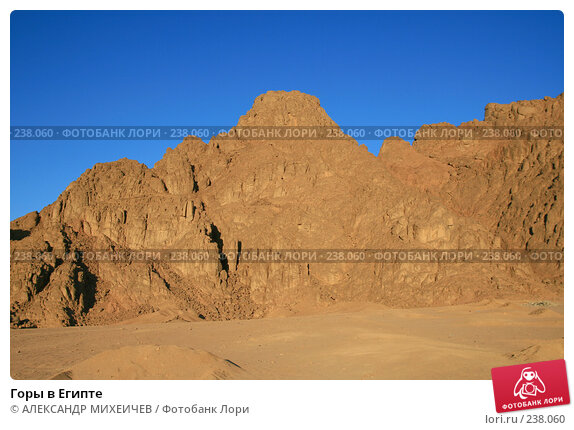 Купить «Горы в Египте», фото № 238060, снято 19 февраля 2008 г. (c) АЛЕКСАНДР МИХЕИЧЕВ / Фотобанк Лори