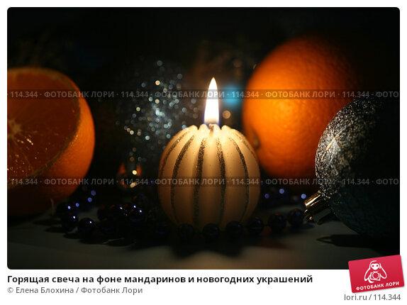 Горящая свеча на фоне мандаринов и новогодних украшений, фото № 114344, снято 8 ноября 2007 г. (c) Елена Блохина / Фотобанк Лори