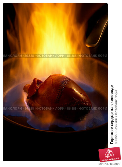 Купить «Горящее сердце на сковороде», фото № 86888, снято 24 января 2006 г. (c) Иван Сазыкин / Фотобанк Лори