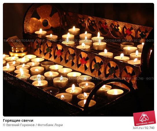 Горящие свечи, фото № 92740, снято 2 января 2005 г. (c) Евгений Горюнов / Фотобанк Лори