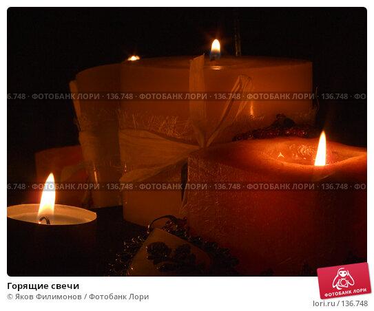 Горящие свечи, фото № 136748, снято 2 декабря 2007 г. (c) Яков Филимонов / Фотобанк Лори
