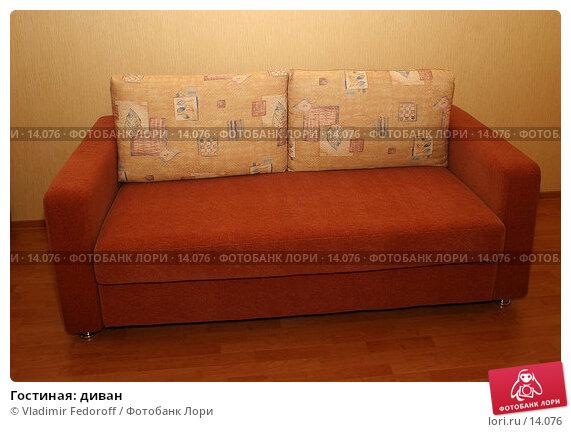 Гостиная: диван, фото № 14076, снято 28 октября 2006 г. (c) Vladimir Fedoroff / Фотобанк Лори