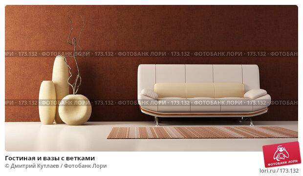 Гостиная и вазы с ветками, иллюстрация № 173132 (c) Дмитрий Кутлаев / Фотобанк Лори