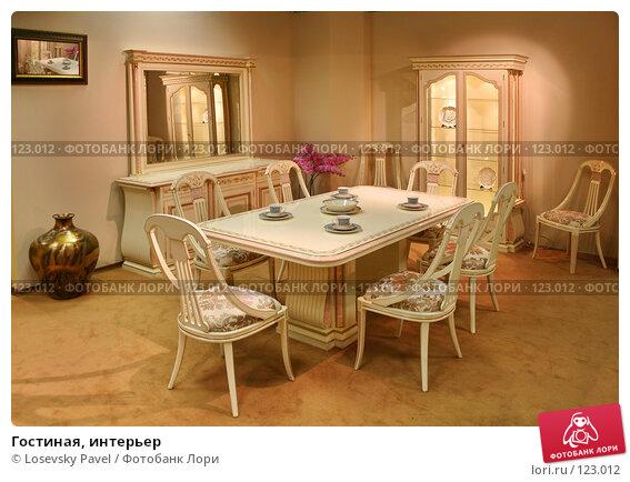 Гостиная, интерьер, фото № 123012, снято 24 марта 2006 г. (c) Losevsky Pavel / Фотобанк Лори