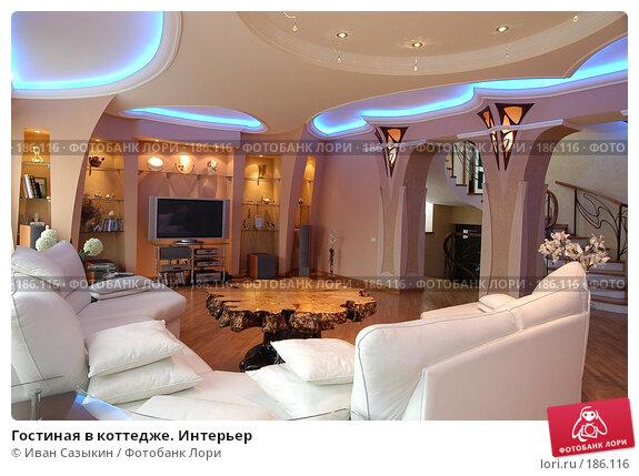 Гостиная в коттедже. Интерьер, фото № 186116, снято 19 апреля 2005 г. (c) Иван Сазыкин / Фотобанк Лори