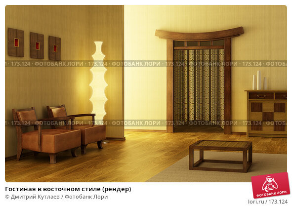Гостиная в восточном стиле (рендер), иллюстрация № 173124 (c) Дмитрий Кутлаев / Фотобанк Лори