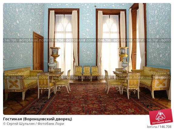 Гостиная (Воронцовский дворец), фото № 146708, снято 8 апреля 2007 г. (c) Сергей Шульгин / Фотобанк Лори