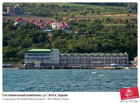 Гостиничный комплекс у г. Ялта, Крым, фото № 76336, снято 8 августа 2007 г. (c) Донцов Евгений Викторович / Фотобанк Лори