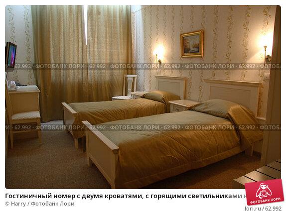 Гостиничный номер с двумя кроватями, с горящими светильниками на стене, фото № 62992, снято 24 июня 2007 г. (c) Harry / Фотобанк Лори