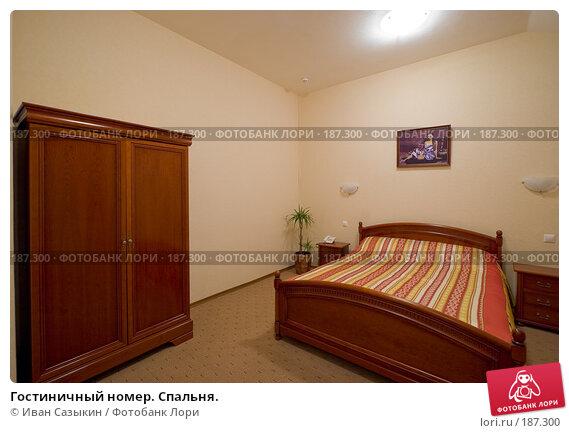 Гостиничный номер. Спальня., фото № 187300, снято 1 марта 2006 г. (c) Иван Сазыкин / Фотобанк Лори
