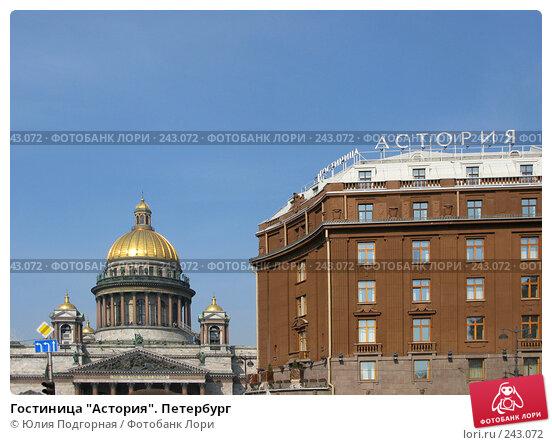 """Гостиница """"Астория"""". Петербург, фото № 243072, снято 5 апреля 2008 г. (c) Юлия Селезнева / Фотобанк Лори"""