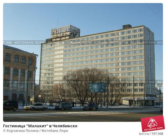 "Гостиница ""Малахит"" в Челябинске, фото № 197948, снято 5 января 2008 г. (c) Корчагина Полина / Фотобанк Лори"