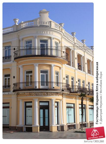 Купить «Гостиница Марино Ялта набережная», эксклюзивное фото № 303260, снято 23 апреля 2008 г. (c) Дмитрий Неумоин / Фотобанк Лори